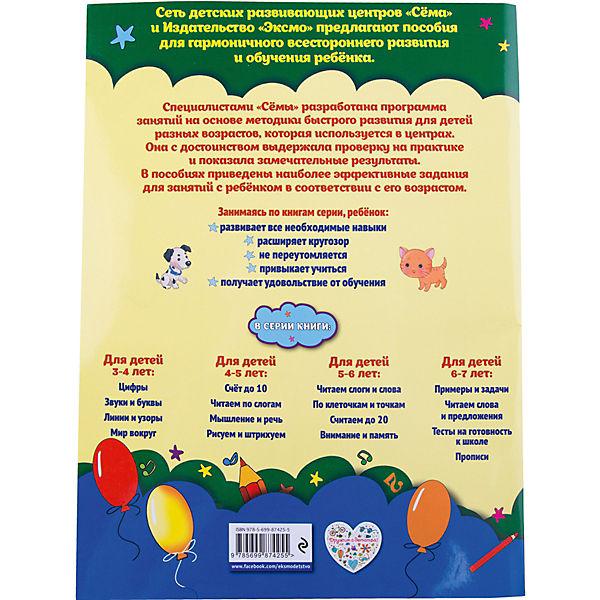 Мир вокруг: для детей 3-4 лет