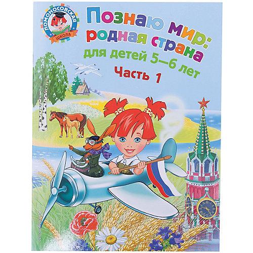 Познаю мир: родная страна: для детей 5-6 лет. Ч. 1 от Эксмо