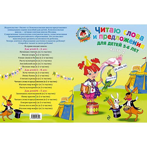 Читаю слова и предложения: для детей 5-6 лет. Ч. 2 от Эксмо