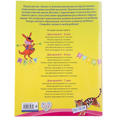 Читаю слова и предложения: для детей 6-7 лет. Ч. 2 от Эксмо