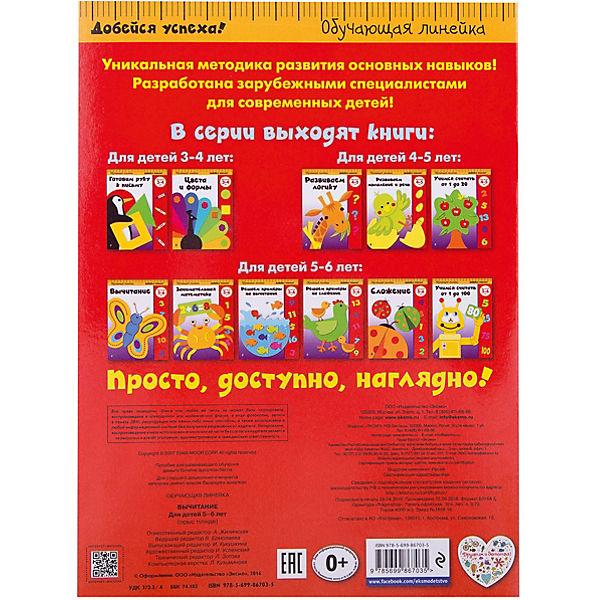 Вычитание: для детей 5-6 лет