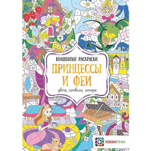 """Волшебная раскраска """"Принцессы и феи"""" от АСТ-ПРЕСС"""