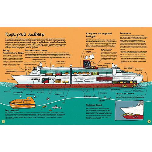 Книга Как корабли и лодки устроены, Разберём и разберёмся от АСТ-ПРЕСС