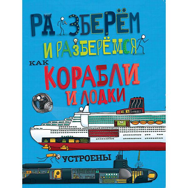 Как корабли и лодки устроены, Разберём и разберёмся