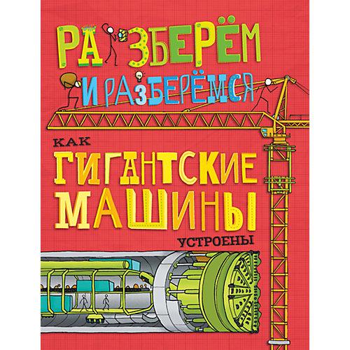 Книга Как гигантские машины устроены, Разберём и разберёмся от АСТ-ПРЕСС