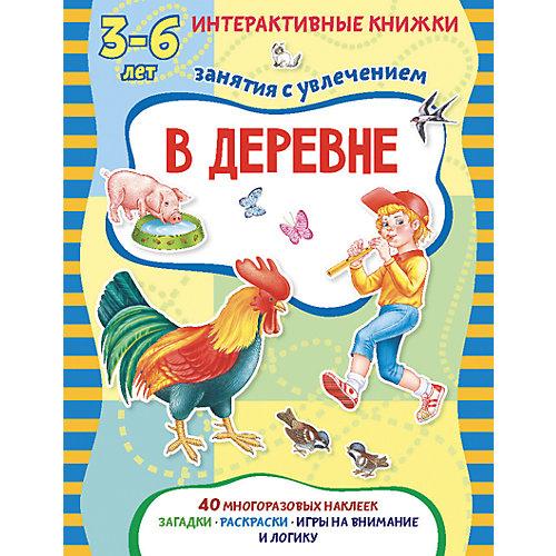 """Книжка с многоразовыми наклейками """"В деревне"""" от АСТ-ПРЕСС"""