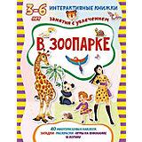 """Книжка с многоразовыми наклейками """"В зоопарке"""""""