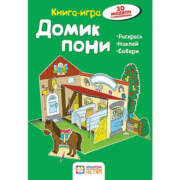 """Книга-игра """"Домик пони"""""""