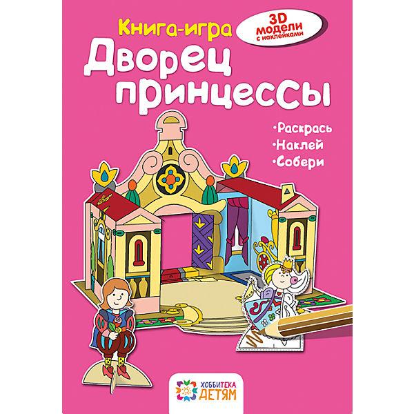 """Книга-игра """"Дворец принцессы"""""""