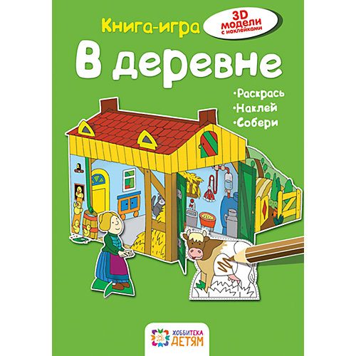"""Книга-игра """"В деревне"""" от АСТ-ПРЕСС"""