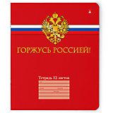 Тетрадь Российского школьника 12 листов, линейка, 10 шт.