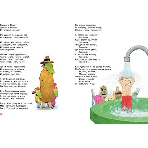 Большая книга стихов и сказок от Махаон
