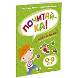 ПОЧИТАЙ-КА (4-5 лет) (с наклейками)