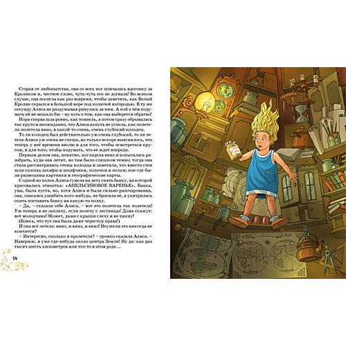 Алиса в Стране чудес от Махаон
