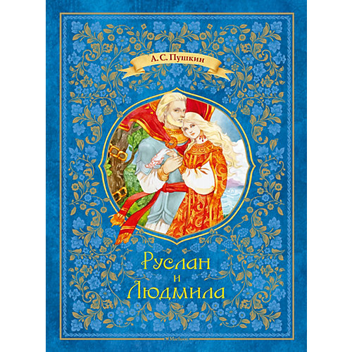 Руслан и Людмила от Махаон
