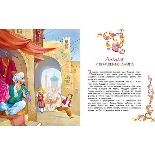 Аладдин и волшебная лампа. Арабские сказки от Махаон
