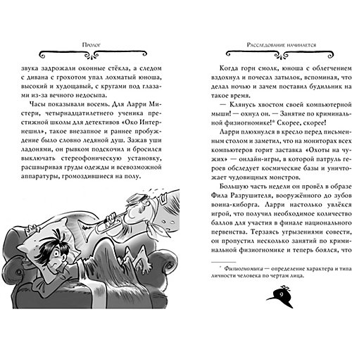 Агата Мистери. Кн.6. Сокровище Бермудских островов от Махаон