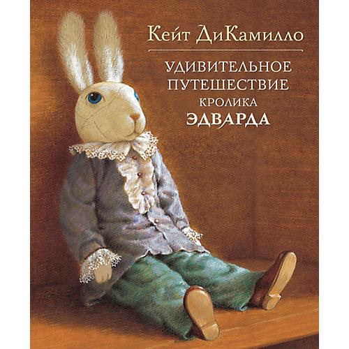 Удивительное путешествие кролика Эдварда от Махаон