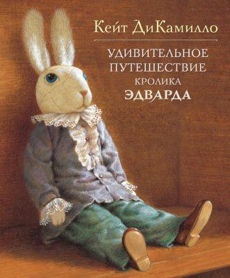 Удивительное путешествие кролика Эдварда от Махаон (7427658) купить за 396 руб. в интернет-магазине myToys.ru!