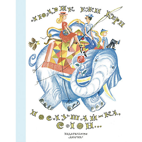 Послушай-ка, слон... (Рисунки Г. Калиновского) от Махаон