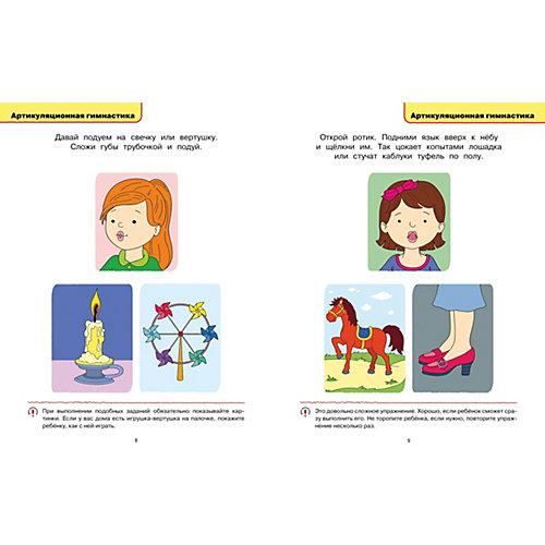 Логопедические тесты (2-3 года) от Махаон