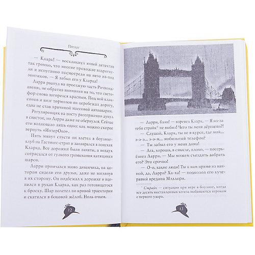 Агата Мистери. Кн.2. Бенгальская жемчужина от Махаон