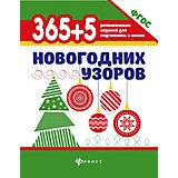 Сборник 365+5 новогодних узоров, Феникс