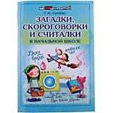 Загадки, скороговорки и считалки в начальной школе, Галина Сычева