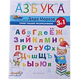 Книга Азбука Деда Мороза, Елена Субботина