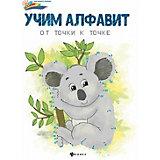 Книга Учим алфавит: от точки к точке, Издательство Феникс