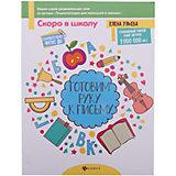 Книга Готовим руку к письму, Елена Ульянова
