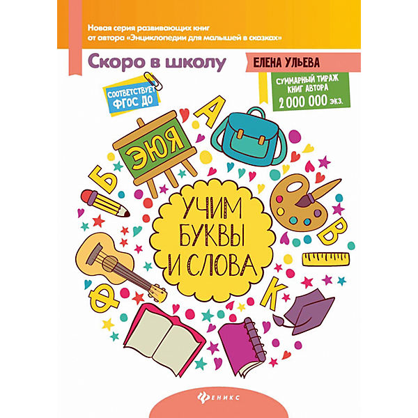Книга Учим буквы и слова, Елена Ульянова