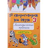 Логопедические прописи 50 скороговорок на звук 3, Мария Жученко