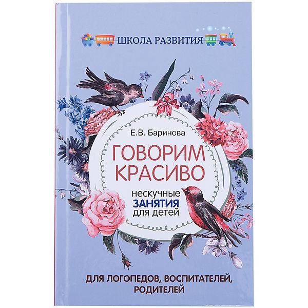 Пособие Говорим красиво: нескучные занятия для детей, Елена Баринова