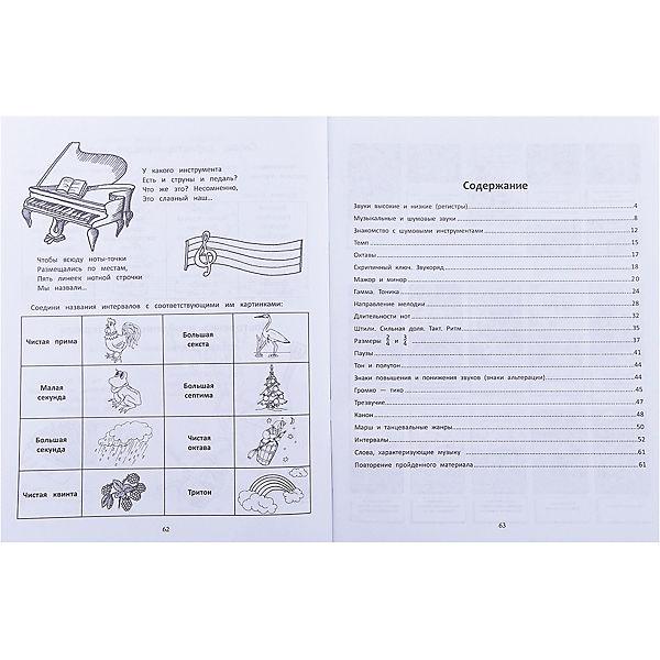 Тетрадь-раскраска для дошкольников Нотная грамота, Дарья Романец