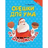Логические задания Орешки для ума от Деда Мороза, Татьяна Воронина