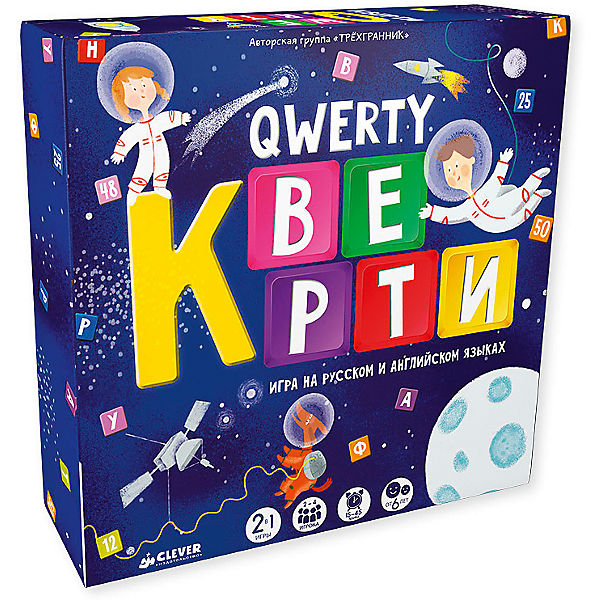 """Игра """"Qwerty Кверти"""", авторская группа «Трёхгранник»"""