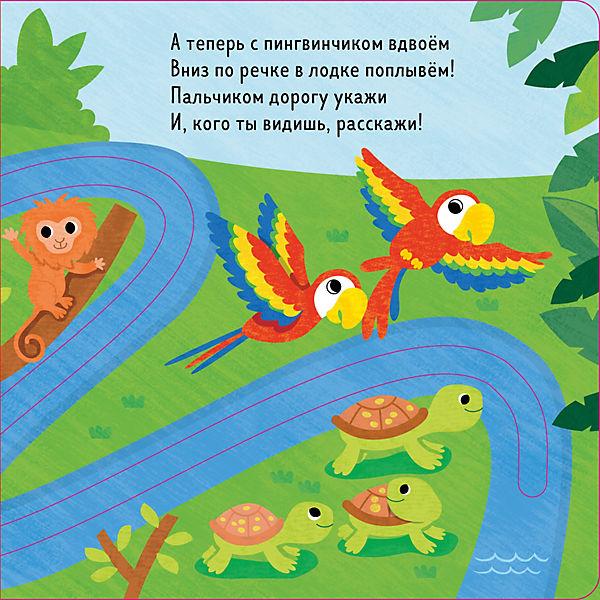 """Первые книжки малыша """"Пингвинёнок спешит домой"""""""