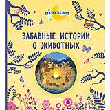 Забавные истории о животных