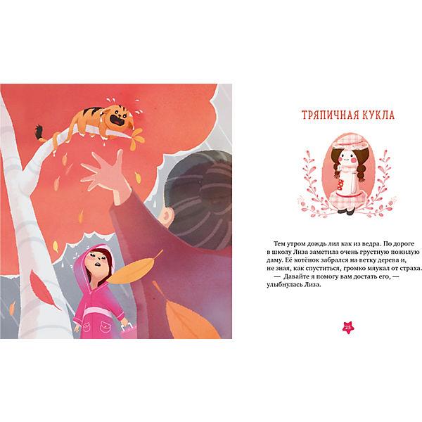 Принцессы и куклы, Госсерон Э., Дюпен О.