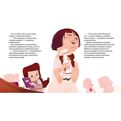 Принцессы и куклы, Госсерон Э., Дюпен О. от Clever