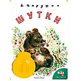 """Книга с диафильмом Светлячок """"Шутки"""", Е. Чарушин"""