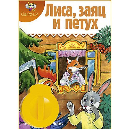 """Книга с диафильмом Светлячок """"Лиса, заяц и петух"""" от Светлячок"""