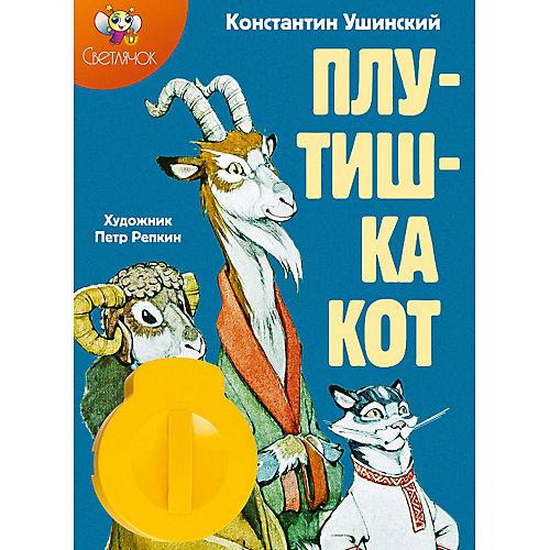 """Книга с диафильмом Светлячок """"Плутишка кот"""", К. Ушинский от Светлячок"""
