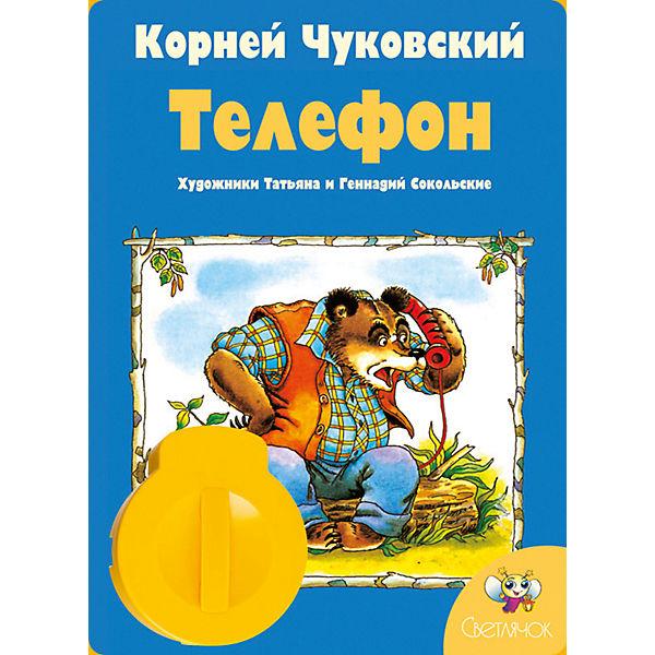 """Книга с диафильмом Светлячок """"Телефон"""", К. Чуковский"""