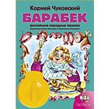 """Книга с диафильмом Светлячок """"Барабек"""""""