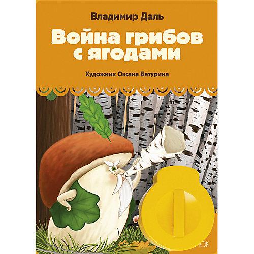 """Книга с диафильмом Светлячок """"Война грибов с ягодами"""" от Светлячок"""