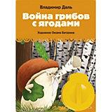 """Книга с диафильмом Светлячок """"Война грибов с ягодами"""""""
