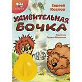 """Книга с диафильмом Светлячок """"Удивительная бочка"""""""
