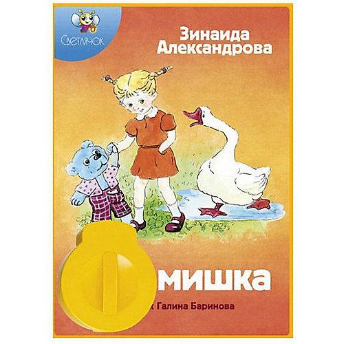 "Книга с диафильмом Светлячок ""Мой мишка"" от Светлячок"